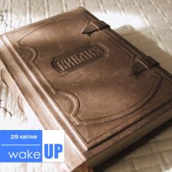 29.04.15 - Для кого написана Біблія?