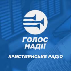 """01.05.15 - Радіо """"Голос надії"""""""