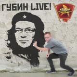 Губин-live
