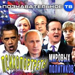Психопортреты мировых политиков (Познавательное ТВ, Илья Стрелец)
