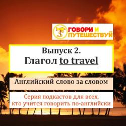 Английский слово за словом. Выпуск 2. Глагол to travel