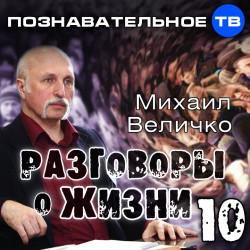 Разговоры о жизни 10 (Познавательное ТВ, Михаил Величко)