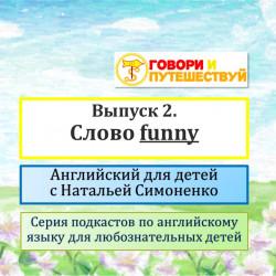 Английский для детей. Выпуск 2. Слово funny