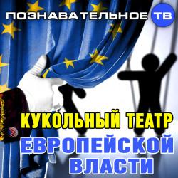 Кукольный театр европейской власти (Познавательное ТВ, Вера Люккераск)
