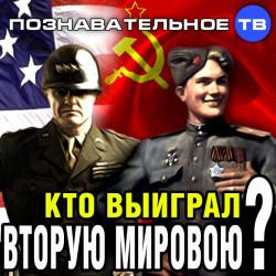 Кто выиграл Вторую мировую? (Познавательное ТВ, Артём Войтенков)