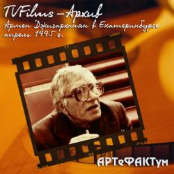 TVFilms-Архив: А.Б.Джигарханян. Интервью. 1995 год.
