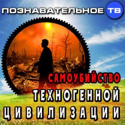 Самоубийство техногенной цивилизации (Познавательное ТВ, Михаил Величко)