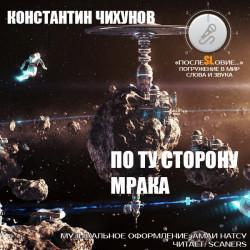 "Константин Чихунов ""По ту сторону мрака"" (рассказ: научная фантастика)"