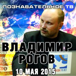 Владимир Рогов 10 мая 2015 (Познавательное ТВ, Владимир Рогов)