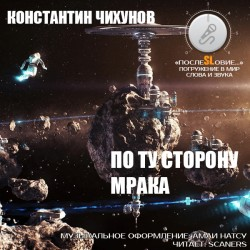 "Константин Чихунов ""По ту сторону мрака"" [рассказ: фантастика, приключения] (4-я история)"