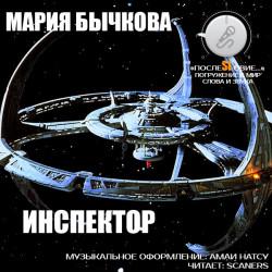 """Мария Бычкова """"Инспектор"""" [рассказ: фантастика, юмор] (7-я (1-я) история)"""