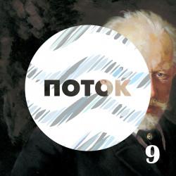 Выпуск №9. К юбилею П.И. Чайковского