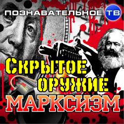 Скрытое оружие: Марксизм (Познавательное ТВ, Михаил Величко)