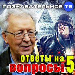 Ответы на вопросы 5 (Познавательное ТВ, Валентин Катасонов)