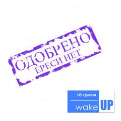 18.05.15 - Єресь