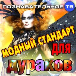 Модный стандарт для дураков (Познавательное ТВ, Елена Рычкова)