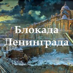 Выпуск 13 мая 2015. Произведения о блокаде Ленинграда