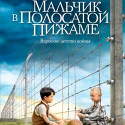 Выпуск 6 мая 2015. О романе «Мальчик в полосатой пижаме»