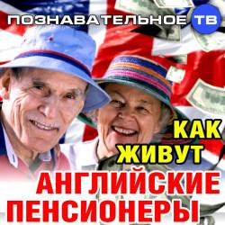 Как живут английские пенсионеры (Познавательное ТВ, Ия Михайлова-Кларк)