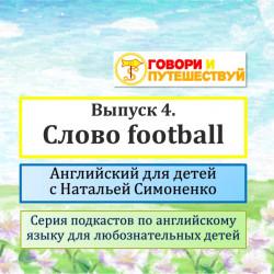 Английский для детей. Выпуск 4. Слово football