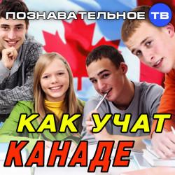 Как учат в Канаде (Познавательное ТВ, Александр Могутнов)