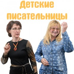 Детские писательницы Светлана Лаврова и Ольга Колпакова
