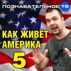 Как живёт Америка 5 (Познавательное ТВ, Тим Кёрби)