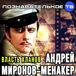 Власть кланов: Андрей Миронов-Менакер (Познавательное ТВ, Артём Войтенков)