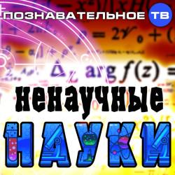 Ненаучные науки (Познавательное ТВ, Михаил Величко)