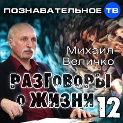 Разговоры о жизни 12 (Познавательное ТВ, Михаил Величко)
