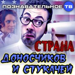 Страна доносчиков и стукачей (Познавательное ТВ, Нидас Ундровинас)