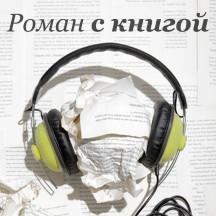 Роман с книгой