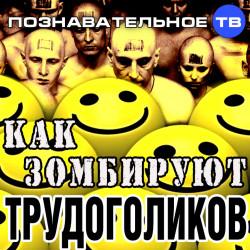 Как зомбируют трудоголиков (Познавательное ТВ, Ия Михайлова-Кларк)