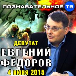 Евгений Фёдоров 4 июня 2015 (Познавательное ТВ, Евгений Фёдоров)
