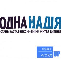 """08.06.15 - Проект """"Одна надія"""""""