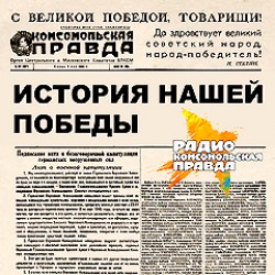 История нашей Победы. О чем писала «Комсомольская правда» 9 июня 1945 года
