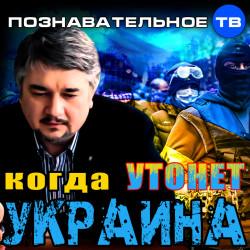 Когда утонет Украина? (Познавательное ТВ, Ростислав Ищенко)
