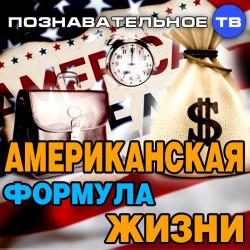 Американская формула жизни (Познавательное ТВ, Нидас Ундровинас)
