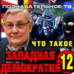Что такое Западная демократия 12 (Познавательное ТВ, Дмитрий Михеев)