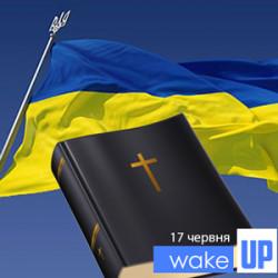 17.06.15 - Держава і релігія