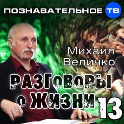 Разговоры о жизни 13 (Познавательное ТВ, Михаил Величко)