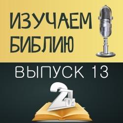 ВЫПУСК 13 - «Распятый и воскресший» 2015/2