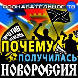 Почему получилась Новороссия? (Познавательное ТВ, Ростислав Ищенко)