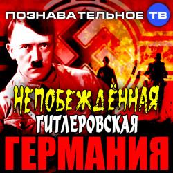 Непобежденная гитлеровская Германия (Познавательное ТВ, Рюдигер Хоффман)
