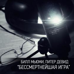 Аудиопостановки. Выпуск 02. Билл Мьюми, Питер Девид. Бессмертнейшая игра