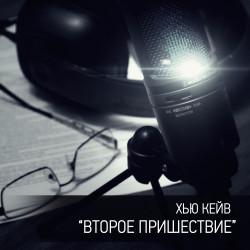 Аудиопостановки. Выпуск 03. Хью Кейв. Второе пришествие