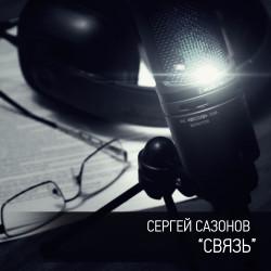 Аудиопостановки. Выпуск 04. Сергей Сазонов. Связь