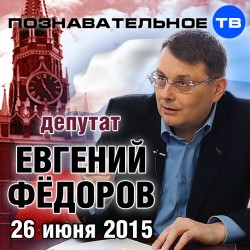 Евгений Фёдоров 26 июня 2015 (Познавательное ТВ, Евгений Фёдоров)