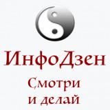 Подкаст ИнфоДзен