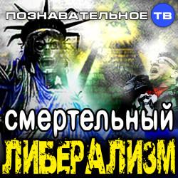 Смертельный либерализм (Познавательное ТВ, Михаил Величко)